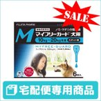 使用期限:2020/02/29まで(06月現在) マイフリーガード 犬用 M (10〜20kg) 6ピペット 動物用医薬品 (宅配便)