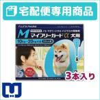 マイフリーガードα 犬用 M (10〜20kg) 3ピペット 動物用医薬品 使用期限:2020/04/30まで(07月現在)8/22最大333円OFF