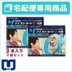 マイフリーガードα 犬用 M (10〜20kg) 3ピペット 2箱セット  動物用医薬品 使用期限:2020/04/30まで(07月現在)8/22最大333円OFF