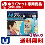 使用期限:2020/04/30まで(06月現在) マイフリーガードα 犬用 M (10〜20kg) 3本入 動物用医薬品