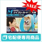 使用期限:2020/04/30まで(06月現在) マイフリーガードα 犬用 M (10〜20kg) 3ピペット 動物用医薬品 (宅配便)