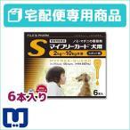マイフリーガード 犬用 S (2〜10kg) 0.67ml×6ピペット 動物用医薬品 (宅配便)