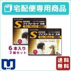 マイフリーガード 犬用 S (2〜10kg) 0.67ml×6ピペット 2箱セット 動物用医薬品 (宅配便)