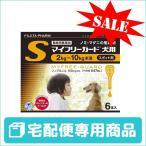 マイフリーガード 犬用 S (2〜10kg) 6ピペット 動物用医薬品 使用期限:2020/05/31まで(02月現在)