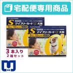 マイフリーガードα 犬用 S (5〜10kg) 3ピペット 2箱セット 動物用医薬品