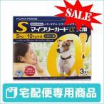 マイフリーガードα 犬用 S (5〜10kg) 3ピペット 動物用医薬品 使用期限:2020/04/30まで(07月現在)
