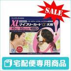 マイフリーガードα 犬用 XL (40〜60kg) 3ピペット 動物用医薬品 (宅配便)
