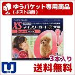 使用期限:2018/12/31まで(06月現在) マイフリーガードα 犬用 XS (5kg未満) 3本入 動物用医薬品