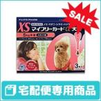 マイフリーガードα 犬用 XS (5kg未満) 3ピペット 動物用医薬品 使用期限:2018/12/31まで(07月現在)