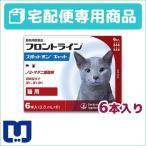 動物用医薬品 フロントライン スポットオン 猫用 6本入