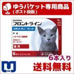 A:フロントラインスポットオン 猫用 6本入 動物用医薬