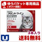 A:フロントラインプラス 猫用 3本入 動物用医薬品 使用期限:2021/06/30以降(06月現在)