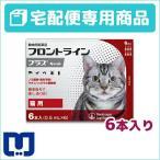 (エントリーで最大10倍)フロントラインプラス 猫用 6ピペット 動物用医薬品 (9/22 0:00〜9/24 23:59)