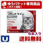 フロントラインプラス 猫用 6本入 動物用医薬品使用期限:2020/05/31まで(01月現在)