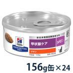 ヒルズ 猫用 y/d ウェット 缶 156g×24 療法食 (宅配便)