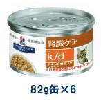 ヒルズ 猫用 腎臓ケア 【k/d】 チキン&野菜入りシチュー 82g缶×6【宅配便】