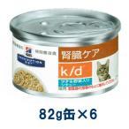 ヒルズ 猫用 腎臓ケア 【k/d】 ツナ&野菜入りシチュー 82g缶×6【宅配便】