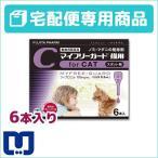 マイフリーガード 猫用 0.5ml×6ピペット 動物用医薬品 使用期限:2020/05/31まで(02月現在)