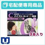 使用期限:2018/12/31まで(2017年05月現在) マイフリーガードα 猫用 3ピペット 動物用医薬品 (宅配便)