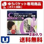A:マイフリーガードα 猫用 3本入 動物用医薬品 使用期限:2022/01/31以降(06月現在)