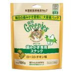 C:グリニーズ 猫用 ローストチキン味 156g