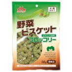 森乳サンワールド ワンラック 野菜ビスケット ブロッコリー 50g 【宅配便】