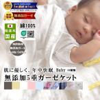 5重 ガーゼケット ベビー 約85×115cm 無添加ガーゼ タオルケット 吸水速乾 綿100% 日本製 松並木 敏感肌 速乾 丸洗いOK エコテックス 赤ちゃん 昼寝 出産祝