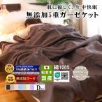 5重 ガーゼケット ダブル 190×210cm カラー無地ガーゼ タオルケット 吸水速乾 綿100% 日本製 松並木 敏感肌 アトピー 速乾 丸洗いOK エコテックス