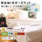 5重 ガーゼケット ダブル 190×210cm  6色 無添加ガーゼ タオルケット 吸水速乾 綿100% 日本製 松並木 敏感肌 アトピー 速乾 丸洗いOK エコテックス