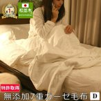 7重 ガーゼ毛布 ダブル 無添加ガーゼ ガーゼケット 吸水速乾 綿100% 日本製 松並木 敏感肌 速乾 丸洗いOK エコテックス認証 ベージュ アトピー