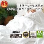 7重 ガーゼ綿毛布 シングル 140×210cm  縁取り:ホワイト 無添加ガーゼ ガーゼケット 吸水速乾 綿100% 日本製 松並木 敏感肌 速乾 丸洗いOK エコテックス