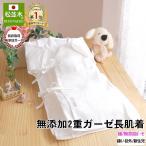 長肌着 新生児 ベビー ガーゼ 無添加 2重 吸水速乾 綿100% 日本製 松並木 エコテックス認証 敏感肌 アトピー 赤ちゃん 出産祝い お祝い ガーゼインナー
