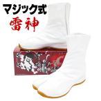 雷神 マジックエアー足袋・II(白)8型祭足袋 ショート(7枚タイプ)子供〜大人用