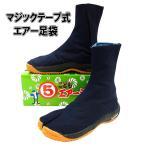 子供エアージョグ足袋(藍紺)マジックテープ式 株式会社丸五・マルゴ