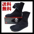 祭走 ファスナー足袋・祭り足袋(黒)7枚丈(立体インソール)ファスナー式 地下足袋