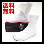祭走 ファスナー足袋・祭り足袋(白)7枚丈(立体インソール)ファスナー式 地下足袋