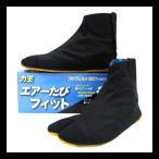 其它 - 送料無料 エアー足袋フィット(黒)5枚コハゼ