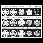 家紋入れ(特別色・金)・五つ紋 (1番〜15番) お宮参り着物・祝着・初着・熨斗目