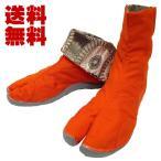 【送料無料】お洒落な大人のカラー足袋(オレンジ)7枚コハゼ