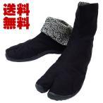 お洒落な大人のカラー足袋(黒・青海波)7枚コハゼ
