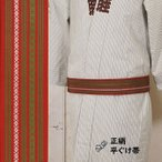 带 - <送料無料>お祭り用品 正絹平ぐけ帯 絹-6