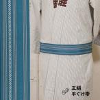 带 - <送料無料>お祭り用品 正絹平ぐけ帯 絹-7
