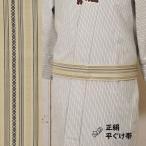带 - <送料無料>お祭り用品 正絹平ぐけ帯 絹-8