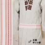 带 - <送料無料>お祭り用品 正絹平ぐけ帯 絹-2