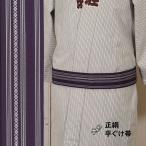 带 - <送料無料>お祭り用品 正絹平ぐけ帯 絹-15