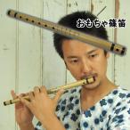 おもちゃ篠笛(横笛) 【模様入り】しの笛・しのぶえ・よこ笛・よこぶえ・ふえ・shinobue・yokobue・Japanese transverse bamboo flute・祭囃子・神楽・獅子舞