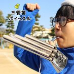 三管笛(ホイッスル)