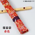 和楽器用品 篠笛用袋 【赤系】