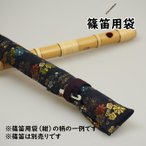 和楽器用品 篠笛用袋 【紺系】
