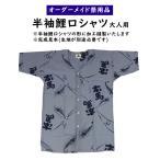 特注半袖鯉口シャツ縫製  【納期:約40日】※生地別途必要 魚河岸風の半そで肉襦袢です
